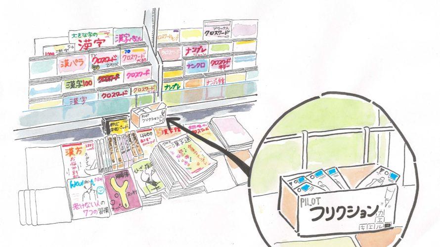 パズル誌の売場を考え直して売上を上げる