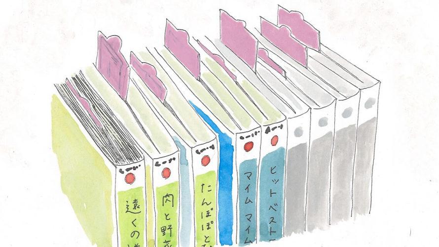 売れた本を把握するためにスリップを見ているようではダメ